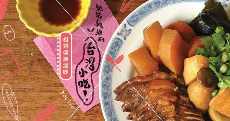 免費試閱:無法抵抗的台灣小吃【相對健康滷味篇】破解好滷味3關鍵!