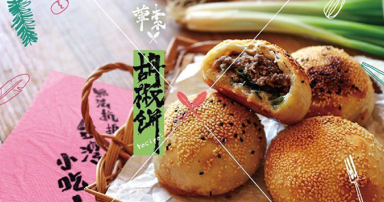 訂戶獨享: 無法抵抗的台灣小吃【福州胡椒餅】,拆解市售美味六特色!