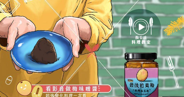 料理知識影音: 帶你做【黃梅果醬】&【味噌】&調製風味【梅味噌醬】