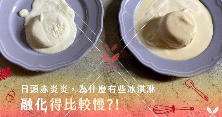 食安停看聽:日頭赤炎炎,為什麼有些冰淇淋融化得比較慢?!