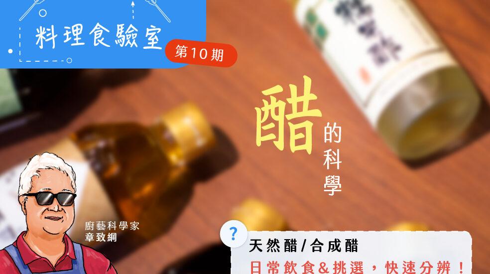料理食驗室: 醋的科學!合成醋、天然醋差異,日常飲食&挑選,快速分辨!