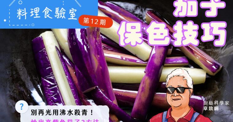 料理食驗室: 茄子保色技巧,別再光用沸水殺青,炒出亮紫色茄子3方法!