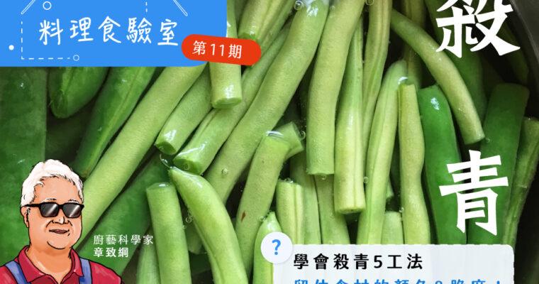 料理食驗室:殺青5工法,留住食材的顏色&脆度!炒青菜更好吃!