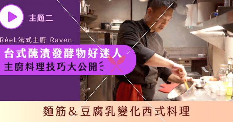 料理知識影音:台式醃漬發酵物好迷人,主廚料理技法大公開!