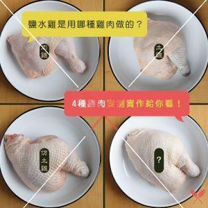 brine-chicken