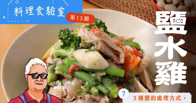 料理食驗室:鹽水雞,打造鮮嫩不柴肉質,3種鹽處理技巧!