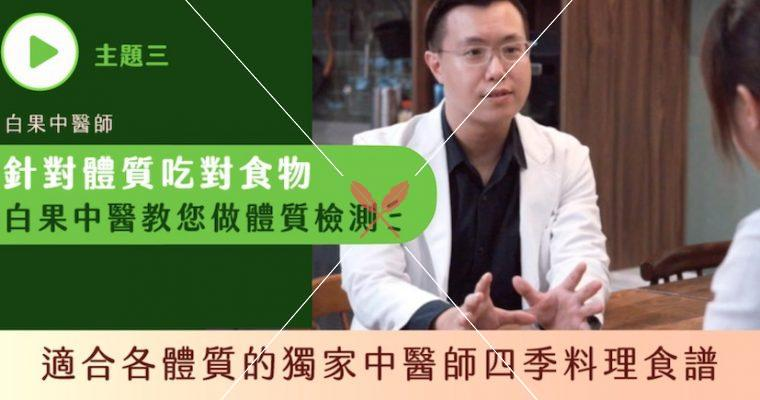 料理知識影音:針對體質吃對食物,白果中醫師教您做體質檢測!